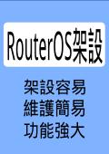 電腦教室學生用主機改裝RouterOS路由器
