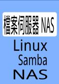 微型伺服器-手工NAS製作